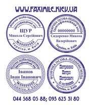 Печати,  штампы и факсимиле в Киеве и по всей Украине